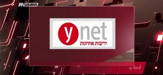 واي نت : أزمة بين الأردن وإسرائيل،مترو الصحافة،23-10-2018،قناة مساواة الفضائية