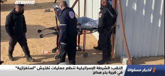 """النقب: الشرطة الإسرائيلية تنظم عمليات تفتيش """"استفزازية"""" في قرية بئر هداج،اخبارمساواة،24.02.21،مساواة"""