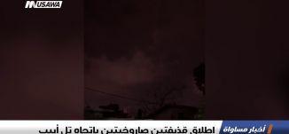 اطلاق قذيفتين صاروخيتين باتجاه تل ابيب ،اخبار مساواة 14.3.2019، مساواة