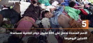 َ60ثانية-الامم المتحدة تحصل على 600 مليون دولار اضافية لمساعدة اللاجئين الروهينغا،23.10.2020،مساواة
