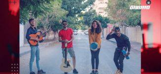 صول باند تغني لرمضان في ظل التباعد الإجتماعي.،الكاملة،المحتوى في رمضان،الحلقة 4