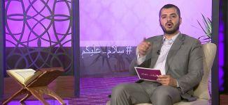 سلامة الصدر - الحلقة السادسة عشر - #سلام_عليكم _رمضان 2015 - قناة مساواة الفضائية - Musawa Channel