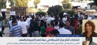 احتجاجات أمام مركز الشرطة في حيفا تصديا للجريمة والعنف،شهيرة شلبي،بانوراما مساواة،17.06.2020