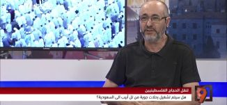 موسم الحج؛ هل سيتم تشغيل رحلات جوية بين تل أبيب والسعودية؟ - مصطفى عازم - التاسعة - 20-6-2017