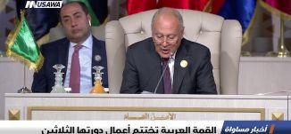 القمة العربية تختتم أعمال دورتها الثلاثين،اخبار مساواة، 1.4.2019،قناة مساواة