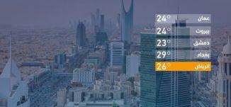 حالة الطقس في العالم -09-03-2020 - قناة مساواة الفضائية - MusawaChannel