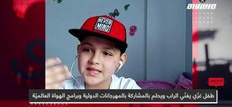 طفل غزّي يغنّي الراب ويحلم بالمشاركة بالمهرجانات الدولية وبرامج الهواة العالميّة،المحتوى في رمضان،13