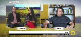 معرض فني حول قضية قتل النساء والعنف ضدها، خضر وشاح ،صباحنا غير، 22-6-2018،مساواة