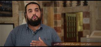 المخطوطات ،الحلقة الثامنة والعشرين، القدس عبق التاريخ ، رمضان 2018،قناة مساواة الفضائية