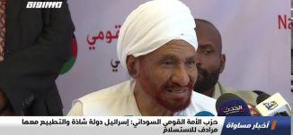 حزب الأمة القومي السوداني: إسرائيل دولة شاذة والتطبيع معها مرادف للاستسلام،اخبارمساواة،27.09.2020