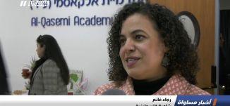 تقرير : مؤتمر دولي لنقاش الأمومة خارج المتن ،اخبار مساواة،20.1.2019، مساواة