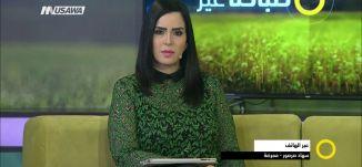 قضية رأي عام ... ما هو الموقف العنصري الذي تعرضت له  السيدة سهاد صرصور؟! ،صباحنا غير - 20.2.2018