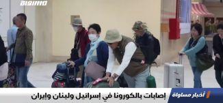 إصابات بالكورونا في إسرائيل ولبنان وإيران،اخبار مساواة ،21.02.2020،قناة مساواة الفضائية
