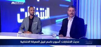 حديث الانتخابات: أسبوع حاسم للمعركة الانتخابية،جعفر فرح،سامي العلي،حديث الانتخابات 08.09.2019