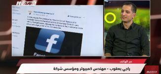 سي ان ان :مؤسس فيسبوك يتحمل المسؤولية- الكاملة - مترو الصحافة،22.3.2018 - قناة مساواة