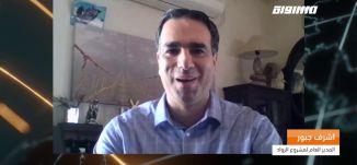 تحول جزء كبير من محاضرات الرواد الى محاضرات افتراضية،اشرف جبور،أكتواليا،10.04.2020