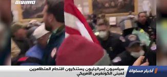 سياسيون إسرائيليون يستنكرون اقتحام المتظاهرين لمبنى الكونغرس الأمريكي،اخبارمساواة،07.01.2021،مساواة
