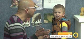 تقرير- مركزميخا للاطفال - صباحنا غير- 11-1-2016- قناة مساواة الفضائية MusawaChannel