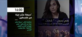 16:00 - سبعة عشر غرزة من فلسطين - فعاليات ثقافية هذا المساء - 26.10.2019-قناة مساواة