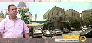 الناصرة في كتابات الرحالة الغربيين - البروفيسور هزاع أبو ربيع - #صباحنا_غير- 9-8-2016- مساواة