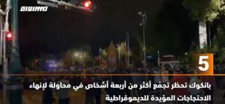َ60ثانية-بانكوك تحظر تجمّع أكثر من أربعة أشخاص في محاولة لإنهاء الاحتجاجات المؤيدة للديموقراطية14.10