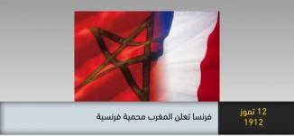 1912 - فرنسا تعلن المغرب محمية فرنسية- ذاكرة في التاريخ-12.7.2019