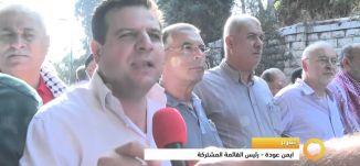 مظاهرة الناصرة لنصرة القدس والأقصى - 11-10-2015 - قناة مساواة الفضائية - Musawa Channel