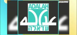 عدالة يطالب بإيقاف عمل لجان القبول في بلدات الجليل والنقب،الكاملة،صباحنا غير،27.6.