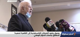 وصول وفود الفصائل الفلسطينية إلى القاهرة تمهيدا لانطلاق جلسات الحوار الوطني،اخبارمساواة،08.02.2021