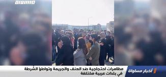 مظاهرات احتجاجية ضد العنف والجريمة وتواطؤ الشرطة في بلدات عربية مختلفة،اخبارمساواة،12.02.2021،مساواة
