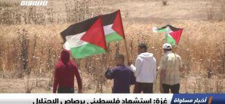 غزة: استشهاد فلسطيني برصاص الاحتلال ،اخبار مساواة 11.07.2019، قناة مساواة