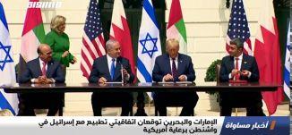 الإمارات والبحرين توقعان اتفاقيتي تطبيع مع إسرائيل في واشنطن برعاية أمريكية،اخبار مساواة،15.09.2020