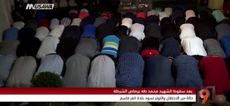 """تقرير - """"عصابات إجرام"""" في كفرقاسم؛ 14 قتيلاً، والشرطة """"تتقرّج""""! -  وائل عوّاد - التاسعة  - 6-6-2017"""