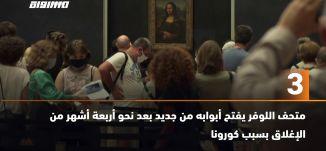 َ60 ثانية - متحف اللوفر يفتح أبوابه من جديد بعد نحو أربعة أشهر من الإغلاق بسبب كورونا،07.07.2020