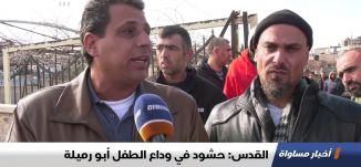 القدس: حشود في وداع الطفل أبو رميلة  ، تقرير،اخبار مساواة،26.01.2020،قناة مساواة