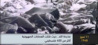 1948 - مذبحة اللد .. حيث قتلت العصابات الصهيونية اكثر من 400 فلسطيني- ذاكرة في التاريخ-11.7.2019
