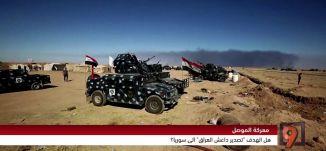 """معركة الموصل: تصدير """"داعش العراق"""" الى سوريا - محمد زيدان - 18-10-16- #التاسعة - مساواة"""