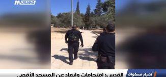القدس: اقتحامات وإبعاد عن المسجد الأقصى،اخبار مساواة، 1.4.2019،قناة مساواة
