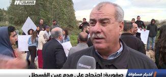 تقرير : صفورية: احتجاج على هدم عين القسطل ،اخبار مساواة،6.12.2018، مساواة