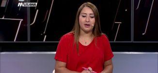 عرب48: السلطة والجريمة مصلحة متبادلة... بقلم سهيل كيوان مترو الصحافة،3-9-2018،قناة مساواة الفضائية