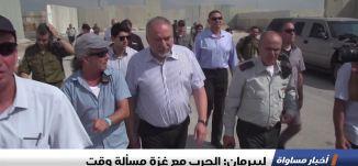 ليبرمان: الحرب مع غزة مسألة وقت، اخبار مساواة، 13-8-2018-قناة مساواة الفضائيه