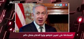 بكرا  : المصادقة على تعيين نتنياهو وزيرا للدفاع بشكل دائم،مترو الصحافة ،19-12-2018،قناة مساواة