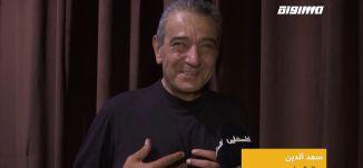 مسرحية يا خوف عكا من هديرك يا بحر في لبنان ،تقرير،صباحنا غير،17.6.2019،قناة مساواة