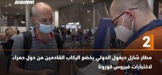 َ60ثانية -مطار شارل ديغول الدولي يخضع الركاب القادمين من دول حمراء لاختبارات فيروس كورونا ،13.11