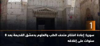 ب 60 ثانية- سوريا: إعادة افتتاح متحف الطب والعلوم بدمشق القديمة بعد 8 سنوات على إغلاقه،30.5.2019