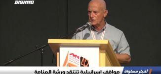 مواقف إسرائيلية تنتقد ورشة المنامة،اخبار مساواة 23.06.2019، قناة مساواة