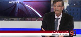 كتاب جديد؛ دراسات في الأدب الفلسطيني - د. رياض كامل - التاسعة  - 14-4-2017 - قناة مساواة