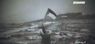 الشعب الفلسطيني يحيي يوم الارض الخالد بفعاليات رقمية في الداخل والشتات،تغطية خاصة ليوم الارض الـ 44
