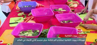مهرجانت بيروت الثقافية  -view finder - 19-7-2017 - قناة مساواة الفضائية