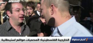 الخارجية الفلسطينية: المحميات مواقع استيطانية ،اخبار مساواة ،15.01.2020،قناة مساواة الفضائية